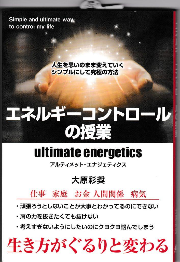 エネルギーコントロールの授業 アルティメット・エナジェティクス
